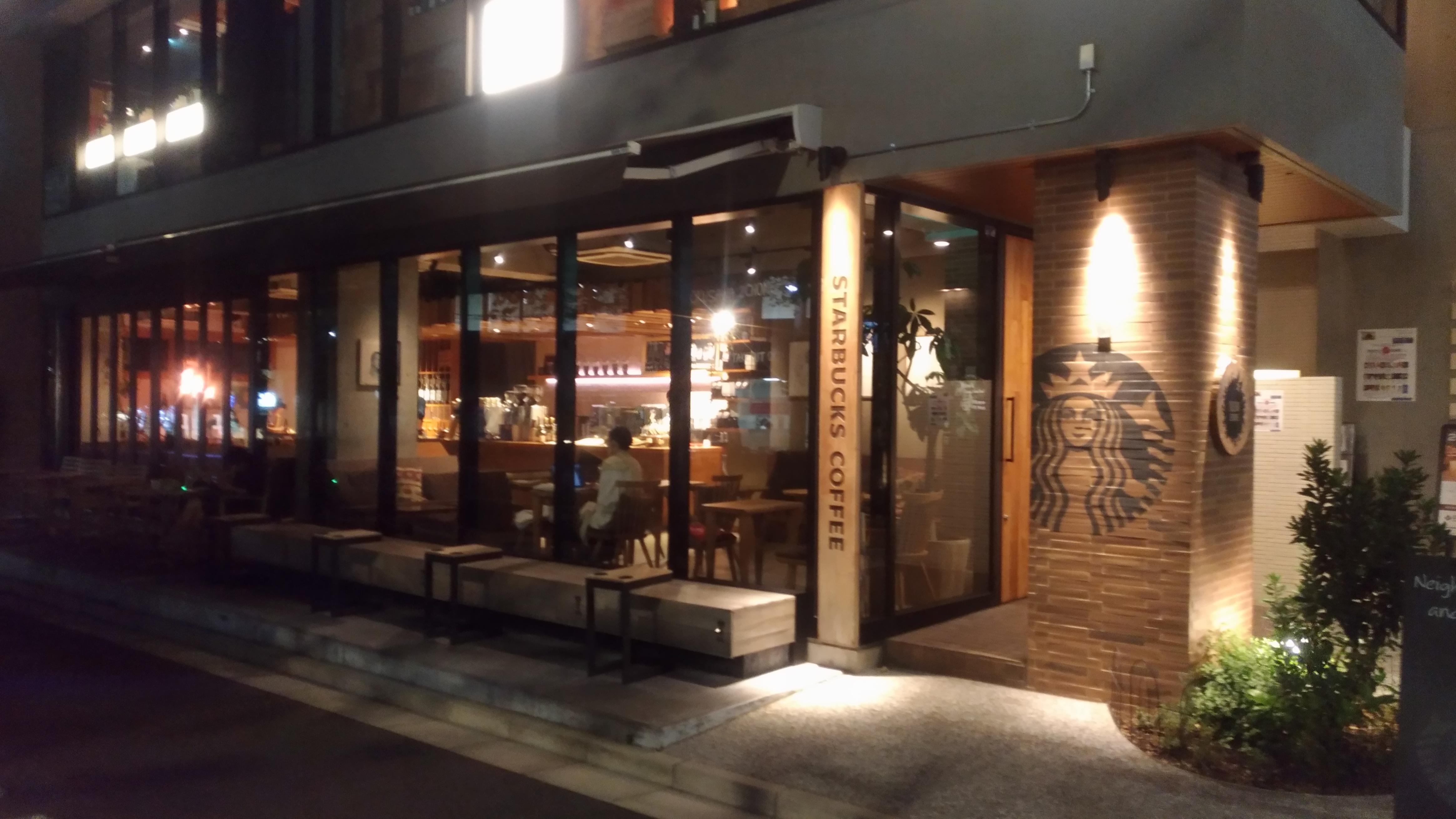 スターバックス奥沢二丁目店